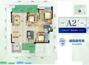 蓝花屿A2'三室