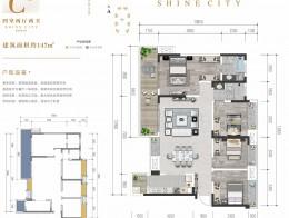 建筑面积147㎡四室两厅两卫