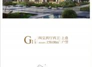 百伦·江樾居 G1户型 别墅