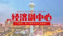 想当四川经济副中心的7个城市,哪个城市工资最低?