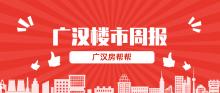 """广汉楼市周报:成交周榜出炉,看看谁才是""""老大"""""""