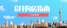 广汉6月购房指南:做梦都在卖房子,心力交瘁