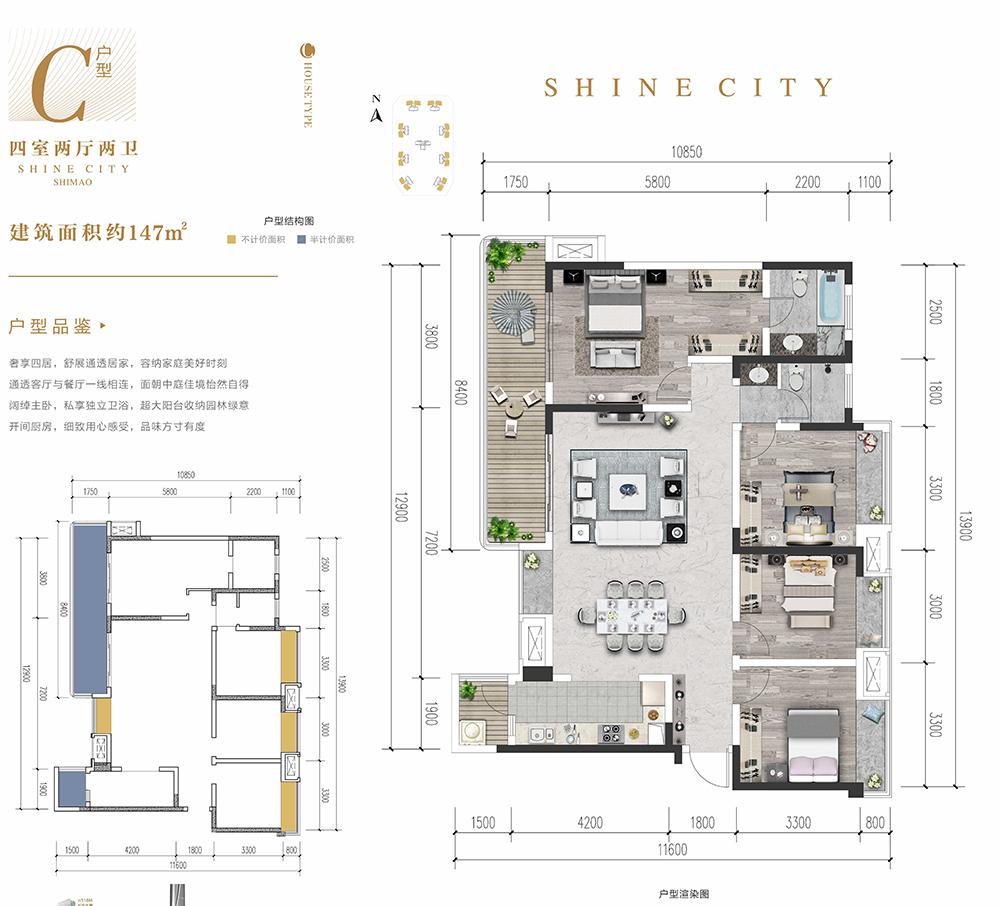 建筑面积147㎡四室两厅两卫.jpg