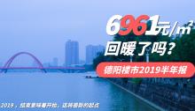 2019德阳楼市上半年,均价6961元/㎡同比涨幅12.86%