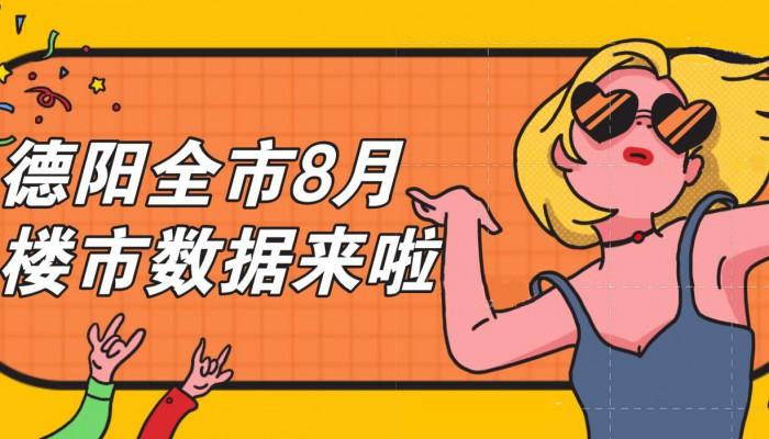 德阳全市8月数据:均价5534元/㎡,多地成交量集体下跌