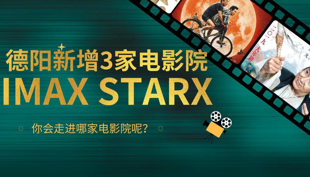 德阳新增一家电影院,还有一家IMAX和STARX在来的路上