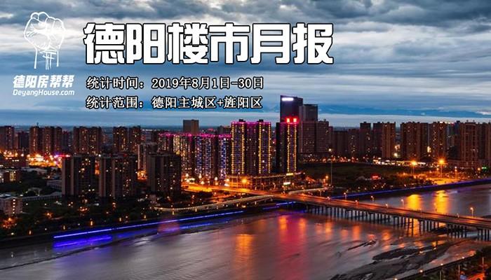 德阳楼市8月数据:均价6880降5.5%成交再刷新高