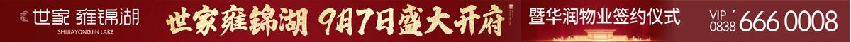 世家雍锦湖