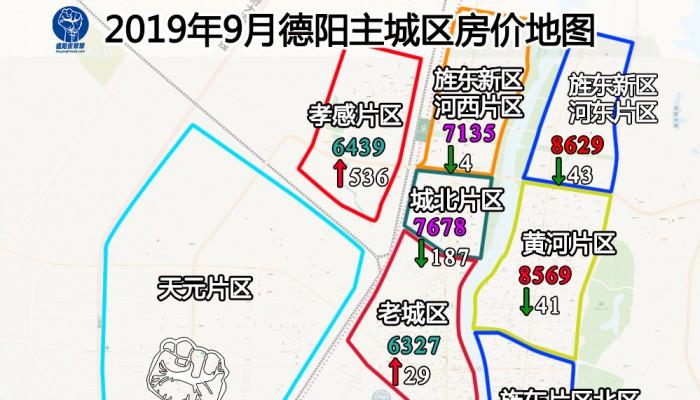 德阳楼市9月房价地图,从此再无均价5字头区域