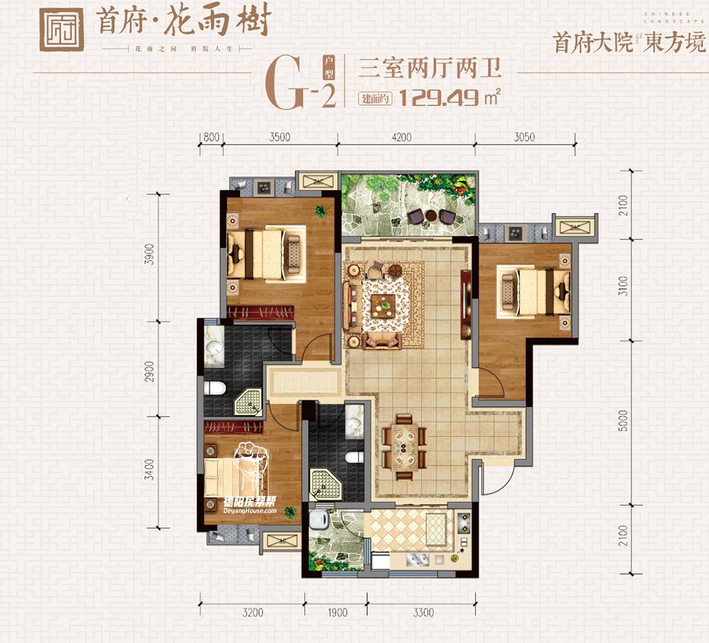 G2 三室两厅两卫129.49㎡.jpg