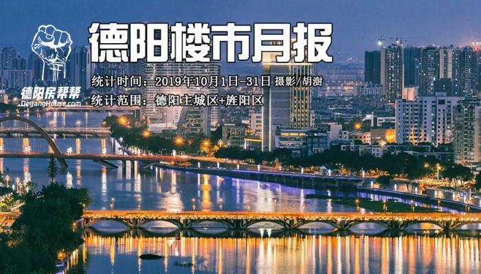 德阳楼市10月数据:威猛银十成交量超金九,供应近3千套住房