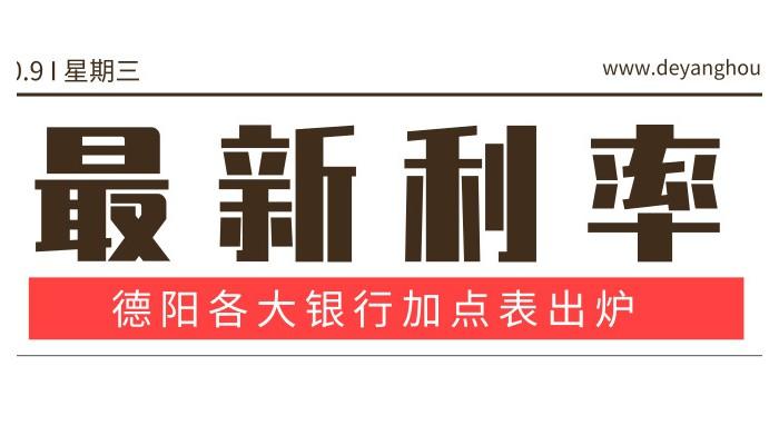 新政丨德阳各银行LPR加点统计表出炉,房贷利率多少一目了然!