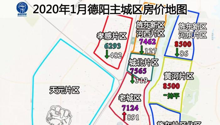 德阳楼市1月房价地图出炉 上月TOP3蝉联成交排行榜