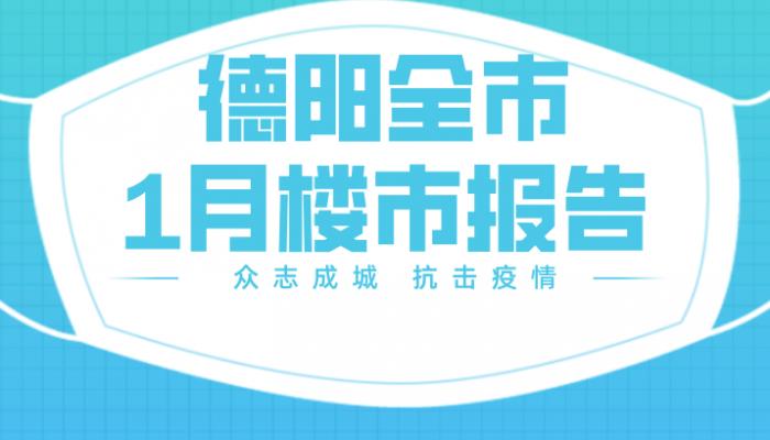 德阳全市1月数据报:梦想1月返乡置业,疫情突来一起扑空