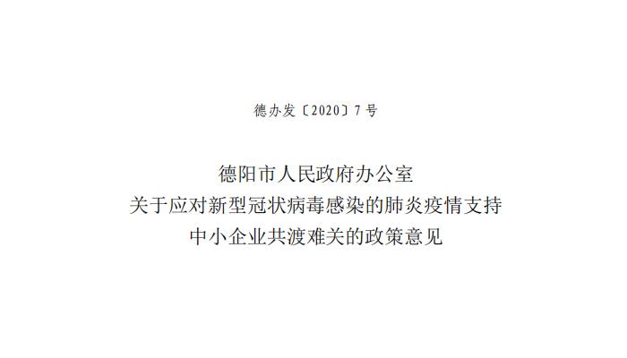 德阳出台二十条政策措施,支持中小企业共渡难关