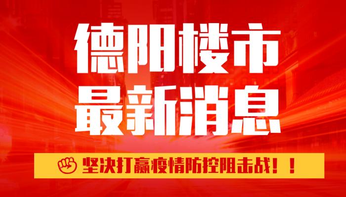 德阳住建局:售楼部开放时间不得早于2月9日,售楼部内客户数要符合防疫要求