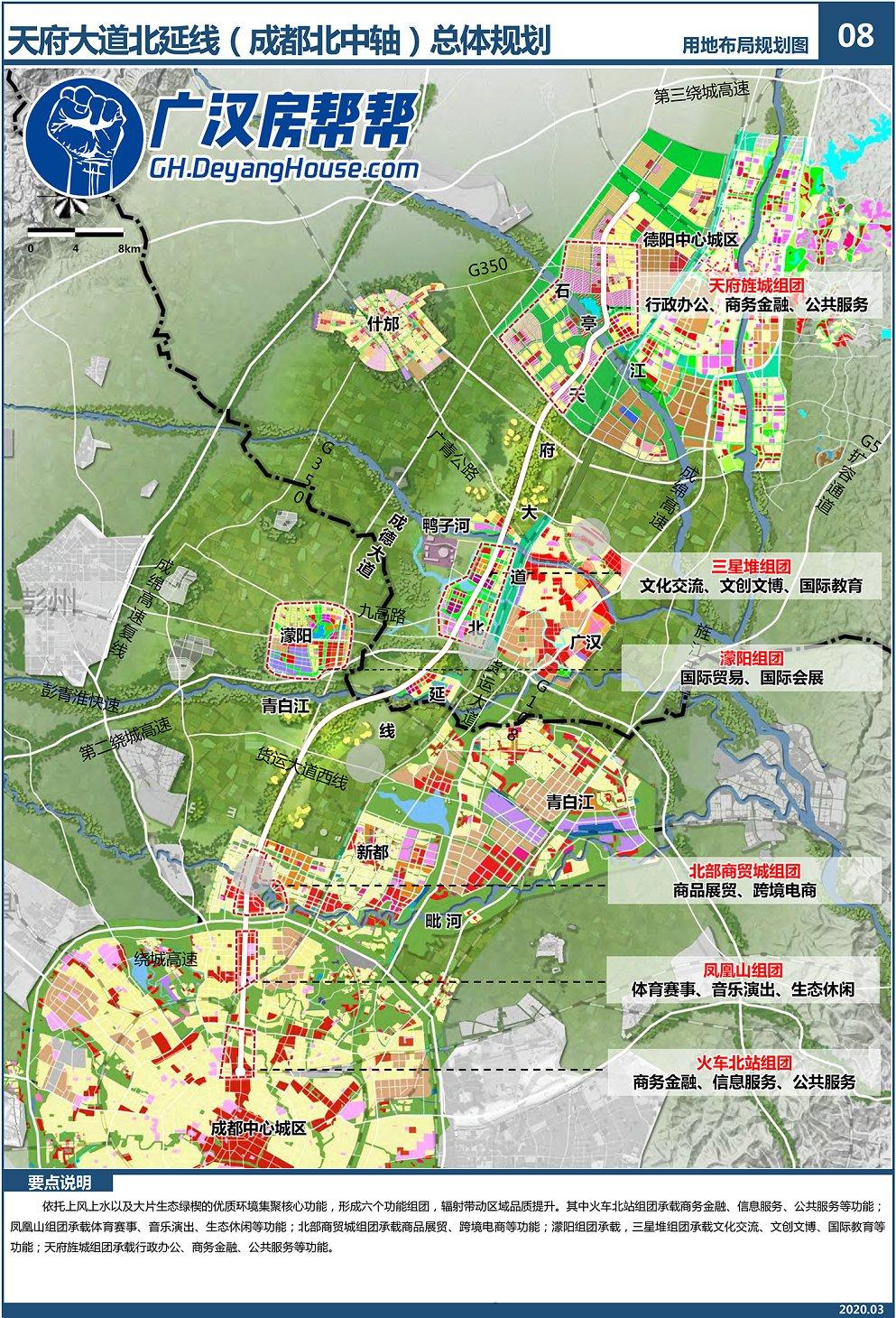 天府大道北中轴德阳段总体规划研究图集-8.jpg