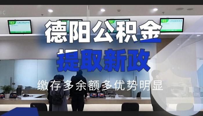 德阳公积金提取新政,取消卖房后5年时间限制!买房机会又来了