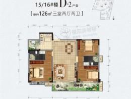 D-2建面约126㎡三室两厅两卫