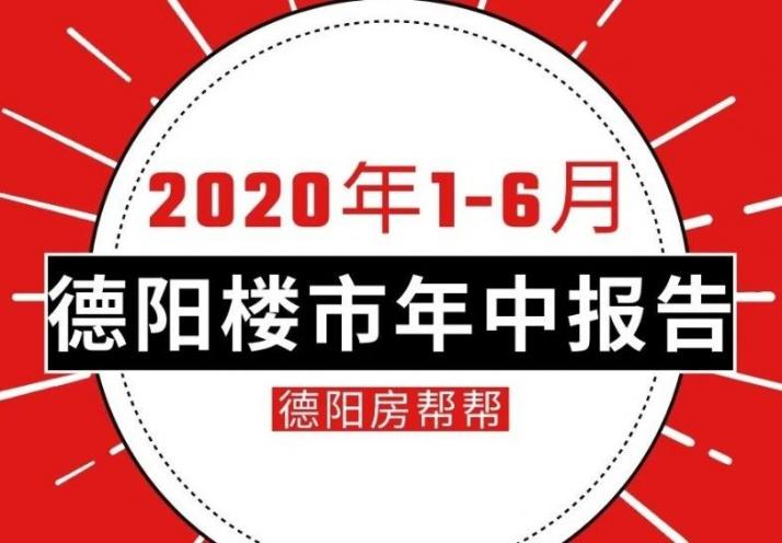 2020半年报:连业内人士都没想到,今年德阳楼市还能弯道超车!