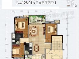 11#G2户型建筑面积约128.01㎡三室两厅两卫