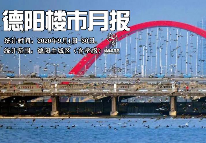 德阳楼市9月数据报:金九垮丝了吗?刚需韭菜被割得很严重呀