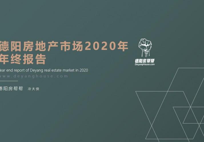 2020年终报告:德阳全市超4.4万人买房,把2019按在地上摩擦