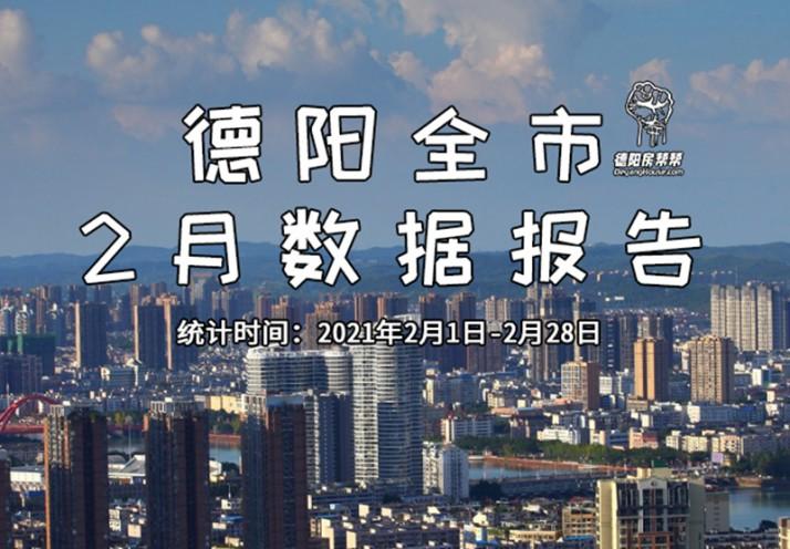 德阳全市2月数据报:人口百万大县,成交量碾压其他县市区