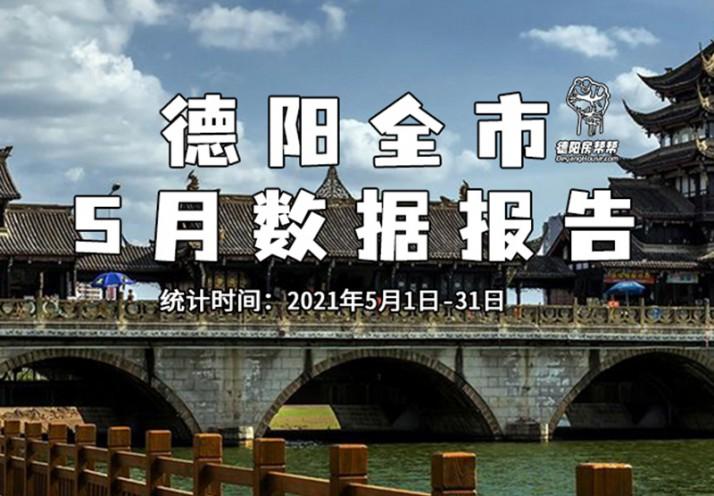 德阳全市5月数据报告:罗江是真造孽!广汉是真稳!
