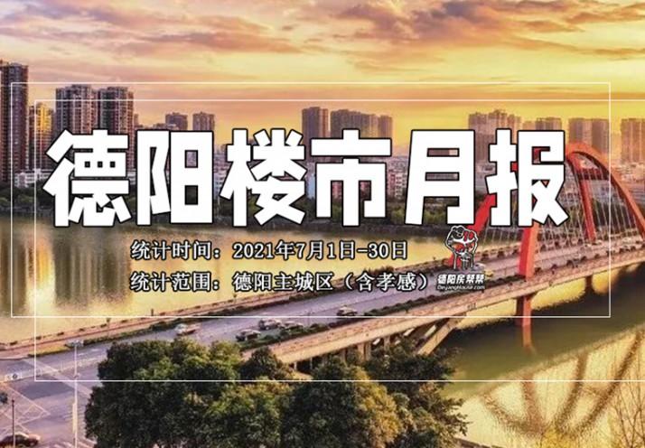 德阳楼市7月数据报告:最低5699元/㎡起,8月买房时机已到