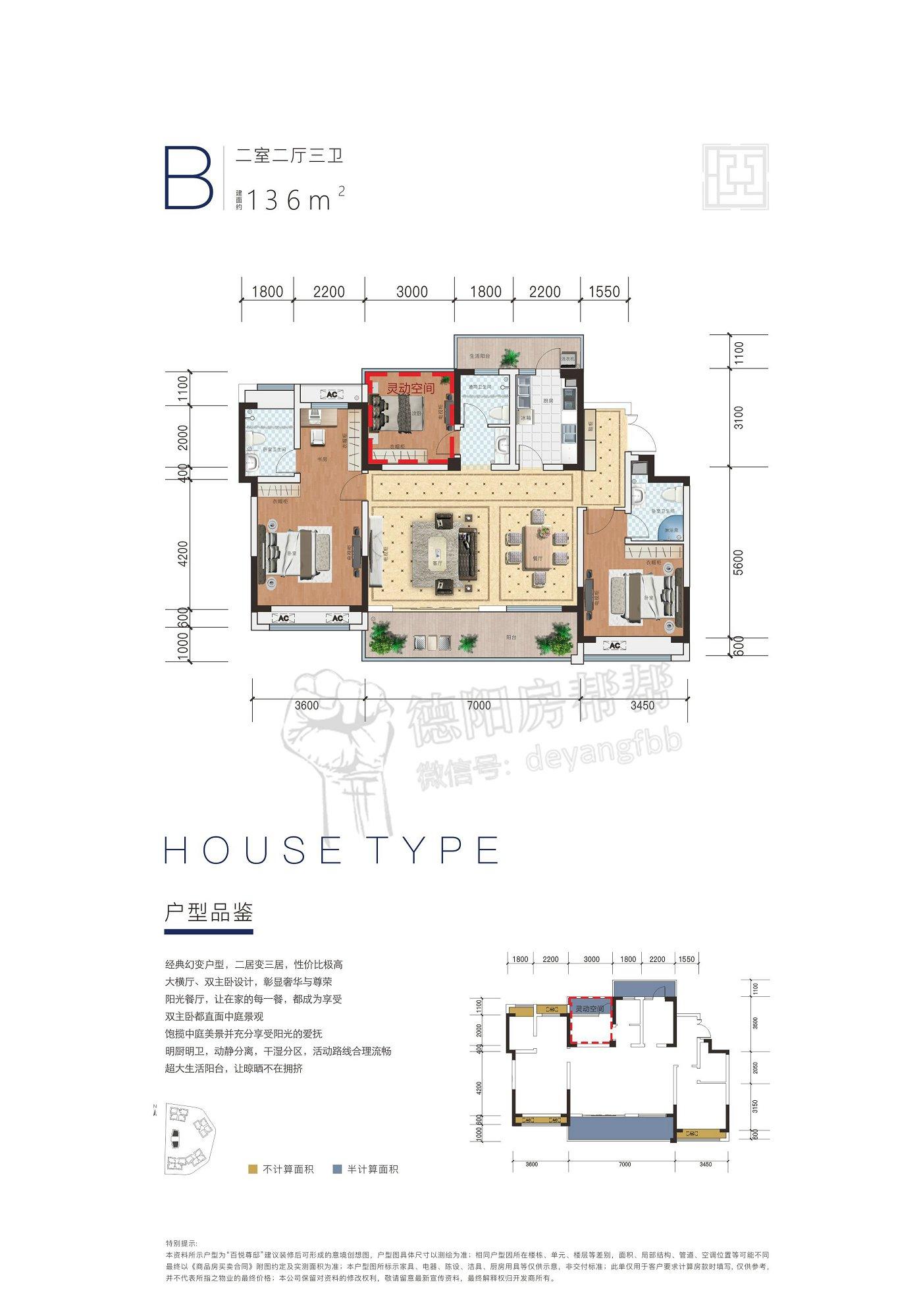 B 建面约136平方米 二室二厅三卫.jpg
