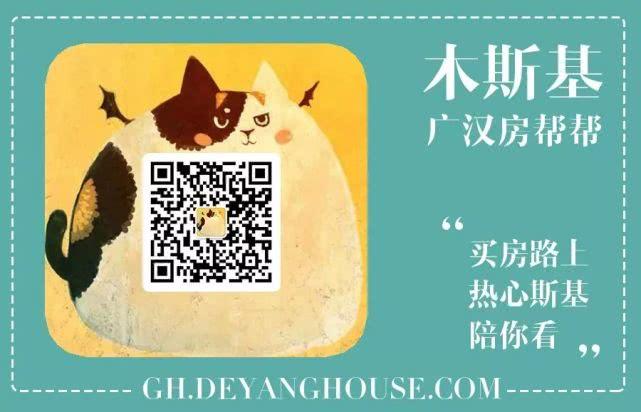加入广汉房帮帮网友互动群,请先添加小编微信