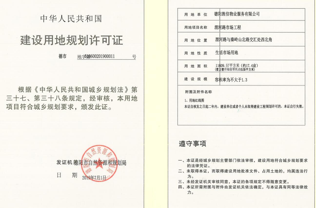 渭河路市场工程.jpg