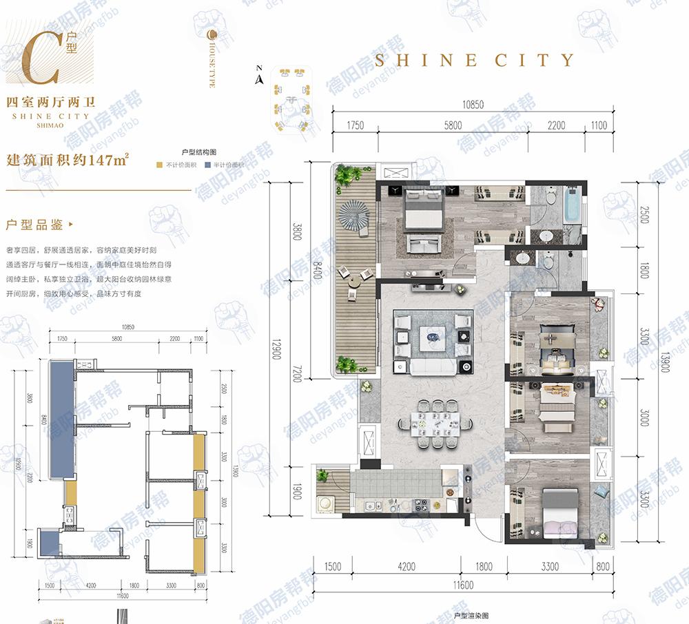 建筑面积147㎡四室两厅两卫 副本.jpg