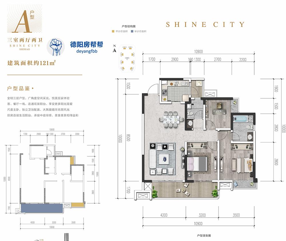 建筑面积121㎡三室两厅两卫.jpg